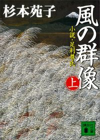 風の群像(上) 小説・足利尊氏