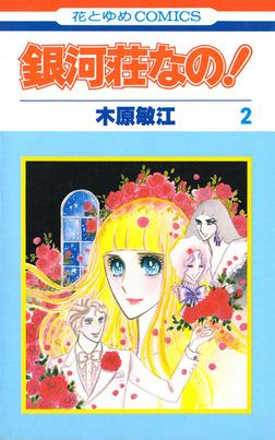 銀河荘なの!  2巻-電子書籍