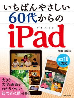 いちばんやさしい 60代からのiPad-電子書籍