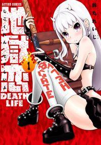 地獄恋 DEATH LIFE 1