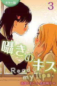[カラー版]囁きのキス~Read my lips. 3巻〈いま、キスした?〉