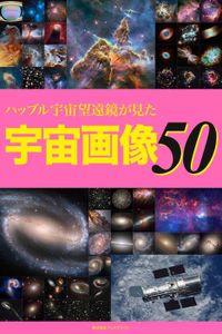 ハッブル宇宙望遠鏡が見た宇宙画像50