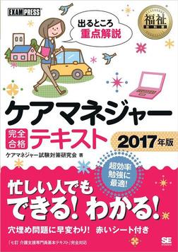 福祉教科書 ケアマネジャー 完全合格テキスト 2017年版-電子書籍