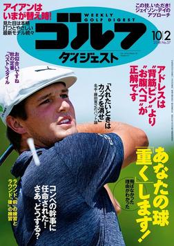 週刊ゴルフダイジェスト 2018/10/2号-電子書籍