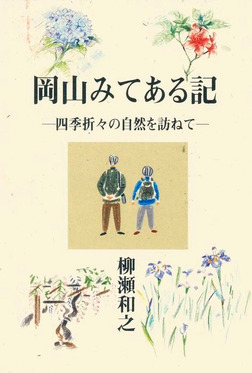 岡山みてある記-四季折々の自然を訪ねて--電子書籍