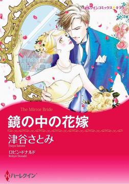鏡の中の花嫁-電子書籍