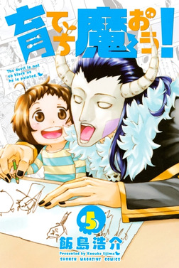 育てち魔おう!(5)-電子書籍