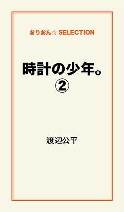 時計の少年。(2)-電子書籍