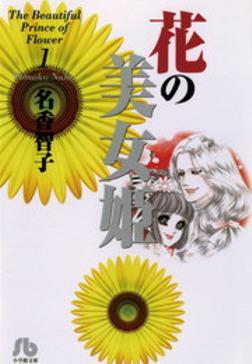 花の美女姫(1)-電子書籍