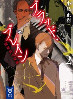 ブラッド・ブレイン2 闇探偵の暗躍-電子書籍