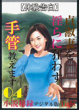 【体験告白】貞淑妻を淫らに狂わす手管教えます04 『小説秘録』デジタル版Light-電子書籍