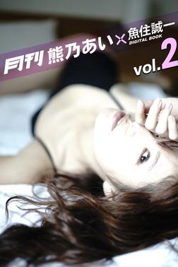 月刊 熊乃あい×魚住誠一 vol.02-電子書籍