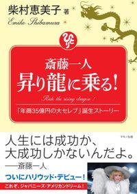 斎藤一人 昇り龍に乗る!(マキノ出版)