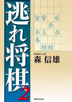 逃れ将棋2-電子書籍