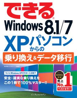できるWindows 8.1/7 XPパソコンからの乗り換え&データ移行-電子書籍