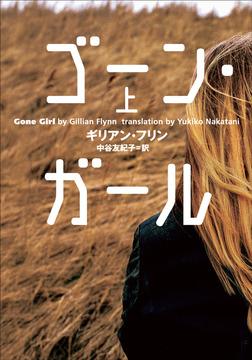 ゴーン・ガール 上-電子書籍