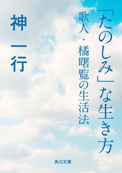 「たのしみ」な生き方 歌人・橘曙覧の生活法-電子書籍
