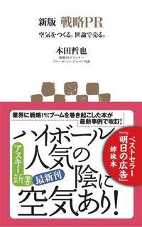 新版 戦略PR(アスキー新書)