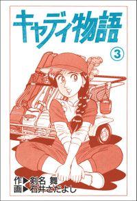 キャディ物語 3巻