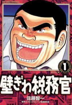 壁ぎわ税務官(1)-電子書籍