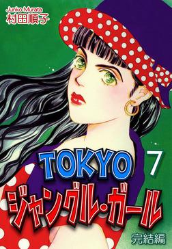 TOKYOジャングル・ガール《完結編》(7)-電子書籍