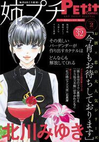姉プチデジタル【電子版特典付き】 2021年2月号(2021年1月8日発売)