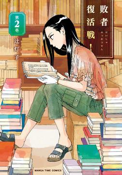 敗者復活戦! 2巻-電子書籍