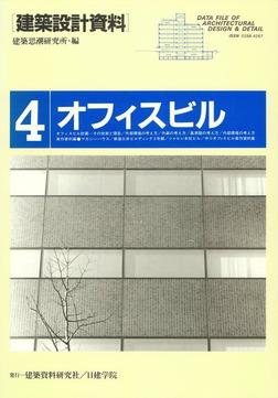 オフィスビル-電子書籍