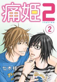痛姫2【分冊版】(2)