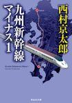 九州新幹線マイナス1