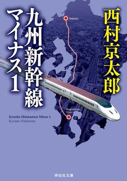 九州新幹線マイナス1-電子書籍