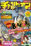 週刊少年チャンピオン2018年11号