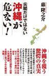 尖閣だけではない 沖縄が危ない!