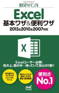 速効!ポケットマニュアル Excel