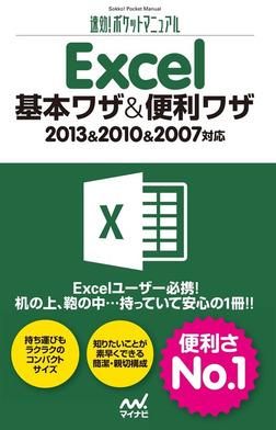 速効!ポケットマニュアル Excel 基本ワザ&便利ワザ 2013&2010&2007対応-電子書籍