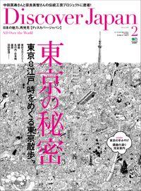Discover Japan 2011年2月号「東京の秘密」