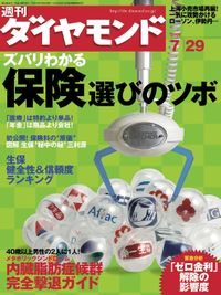 週刊ダイヤモンド 06年7月29日号
