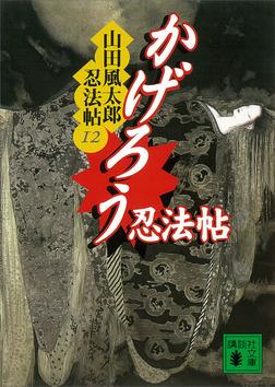 かげろう忍法帖 山田風太郎忍法帖(12)-電子書籍