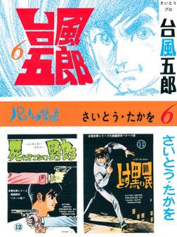 台風五郎 6巻-電子書籍