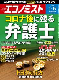 週刊エコノミスト (シュウカンエコノミスト) 2021年3月16日号