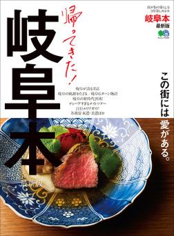 岐阜本 最新版-電子書籍