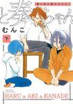 春と秋について(バンブーコミックス)