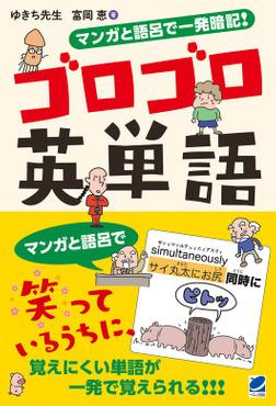 マンガと語呂で一発暗記! ゴロゴロ英単語-電子書籍