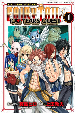 FAIRY TAIL 100 YEARS QUEST(1)-電子書籍