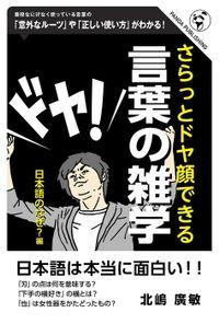 さらっとドヤ顔できる 言葉の雑学――日本語のなぜ?編