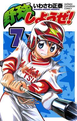野球しようぜ! 7-電子書籍