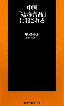 中国「猛毒食品」に殺される-電子書籍