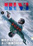 HiVi (ハイヴィ) 2021年 2月号