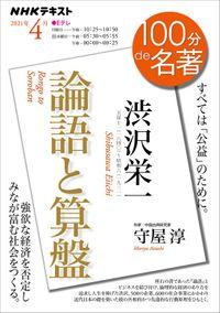 NHK 100分 de 名著 渋沢栄一『論語と算盤』2021年4月