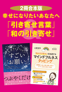 【2冊合本版】幸せになりたいあなたへ「引き寄せ言葉」&「和の引き寄せ」-電子書籍